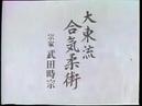 Daito Ryu Aikijujutsu Soden no Waza