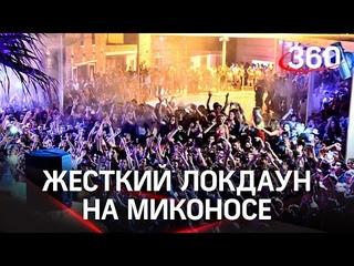 Греция запретила туристов, тусовку и музыку на острове Миконос