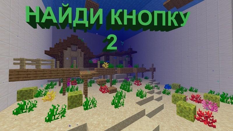 Найди кнопку часть 2 в майнкрафт Прохождение карты Minecraft