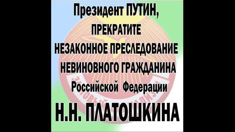 Что происходит в деле Платошкина Николая Николаевича Адвокат Александр Алексеевич Обозов