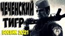 Супер классное кино! Боевик 2021 - ЧЕЧЕНСКИЙ ТИГР - Русские боевики 2021 новинки