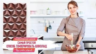 Самый простой способ темперировать шоколад IОльга Шлычкова кондитерская онлайн школа the Cake School
