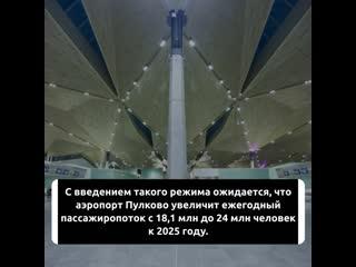 Режим открытого неба в Пулково введут с 1 января