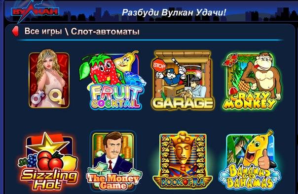 Игровые автоматы бесплатно вк т азартные игры игровые автоматы клубничка