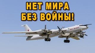 США нестандартно отреагировали на приближение самолетов России к Аляске