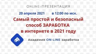 Прямая трансляция Презентации Академии online заработка