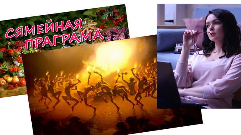 Таццяна Елісеева «Хопіць насіцца па трэнінгах і шаманскіх вогнішчах!»