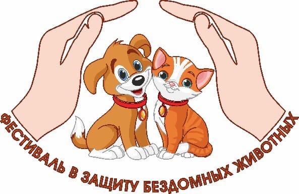 Афиша Ижевск Фестиваль в защиту бездомных животных 2020