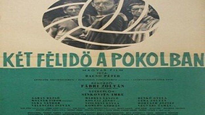 UN MATCH EN EL INFIERNO 1961 de Zoltan Fabri con Imre Sinkovits Dezgo Garas by Refasi