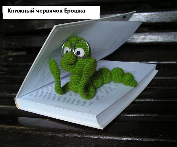 Книжный червячок ерошка картинка