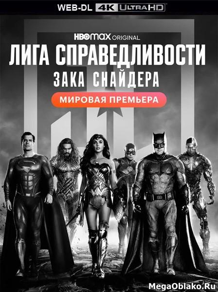 Лига справедливости Зака Снайдера / Zack Snyder's Justice League (2021/4K/WEB-DL/WEB-DLRip)