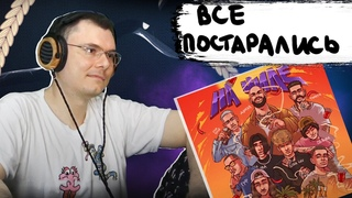 Джиган - На чиле (feat. Егор Крид, The Limba, blago white, OG Buda, Тимати, SODA LUV, Гуф) | Реакция