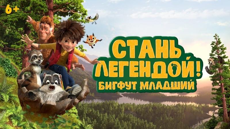 Стань Легендой Бигфут Младший Son Of Bigfoot 2017 Анимация