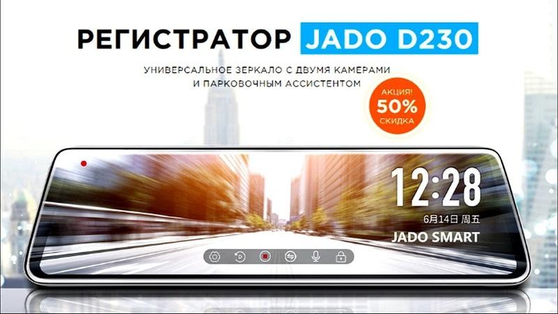 JADO D230 Зеркало видеорегистратор с 2 мя камерами и парковочным ассистентом