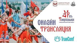 Русь Танцевальная 2021