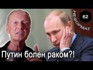 """Михаил Задорнов на Юмор FM """"Неформат"""" №62 от"""