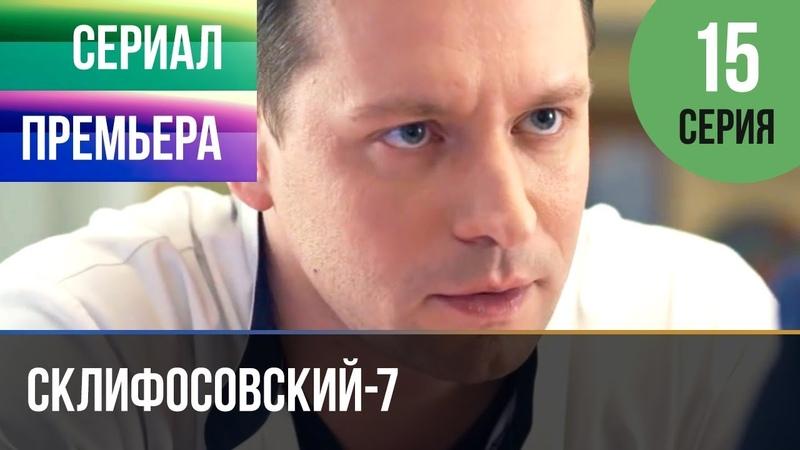 Склифосовский 7 сезон 15 серия Склиф 7 Мелодрама 2019 Русские мелодрамы
