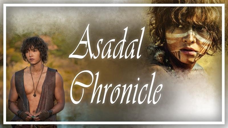 MV The Chronicles of Asadal Arthdal Chronicles Asadal Chronicles Хроники Асадаля