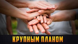 КРУПНЫМ ПЛАНОМ - День мецената и благотворителя. Выпуск  (12+)