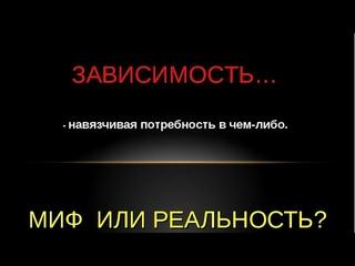 PRO   Мифы, о том что химическая зависимость неизлечима...#mayak_balakovo