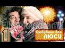 Любовник для Люси - 1 серия (2012)