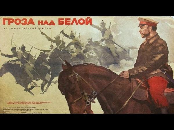 ГРОЗА НАД БЕЛОЙ советский фильм драма военный 1968 год