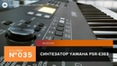 Обзор синтезатора Yamaha PSR E363