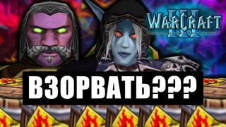 Взорвать или нет этот тоннель? / Кулаки и когти / Warcraft 3 Легенды Аркаина: Книга нежити I