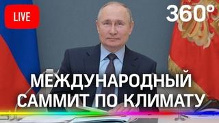 Владимир Путин выступит на международном саммите по климату. Прямая трансляция