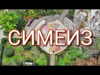 Симеиз: реконструкция парка, шторм на пляже Дива, новая набережная. Крым, Ялта.