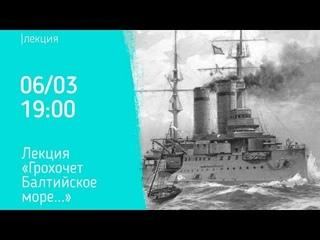 Лекция о Балтийском флоте