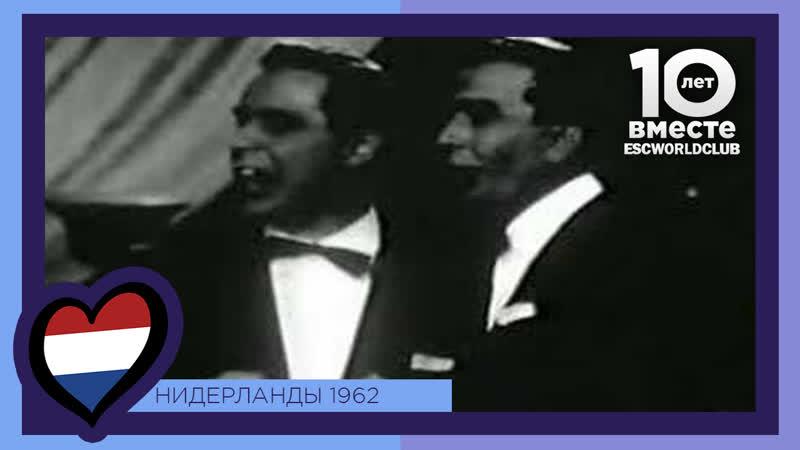 Нидерланды De Spelbrekers - Katinka (Евровидение 1962)
