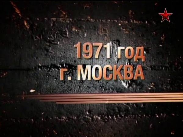 Легенды советского сыска. Лихие семидесятые