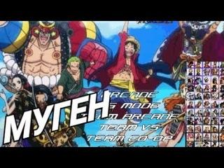 One Piece mugen!!!