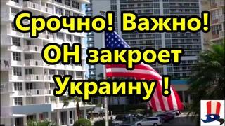 НОВОСТИ !СРОЧНО ! ВАЖНО ! ОН ЗАКРОЕТ  УКРАИНУ ! Украина сегодня -пример всем думающим!