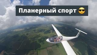 Полеты на планерах 🌤️ в Краснодарском крае на аэродроме Адагум. Чемпионат 🏆 по планерному спорту