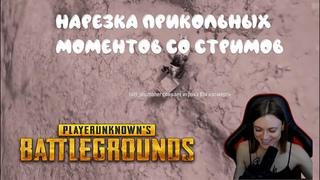 PUBG НАРЕЗКА ЛУЧШИХ МОМЕНТОВ СО СТРИМОВ JENYA PUBG/STREAM ДЕВУШКА В Playerunknown's battlegrounds