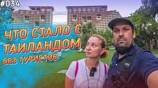 Как выживают отели Таиланда? Северная Паттайя.