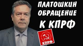 Обращение к КПРФ. Николая Платошкина в Госдуму! Выборы в государственную думу 2021