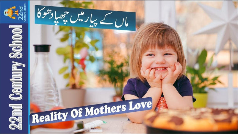 Maa K Payar Ma Chupa Dhoka How To Raise Your Child Homeschooling In Pakistan