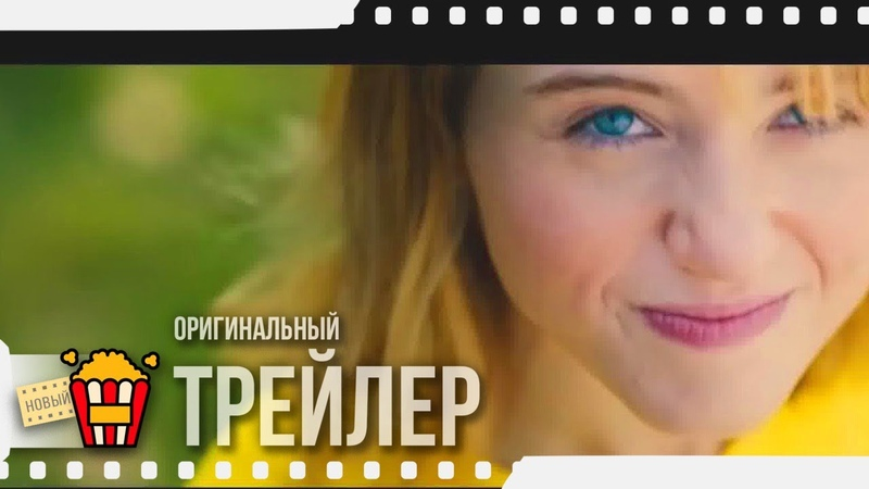 TUSCALOOSA ТУСКАЛУЗА Трейлер 2020 Наталия Дайер Тейт Донован Девон Бостик Элла Рэй Пек