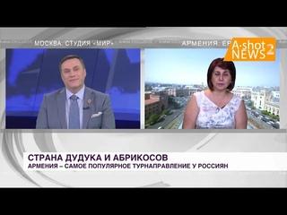 Дудук, абрикос, хоровац - чем интересна Армения для туристов из России ?