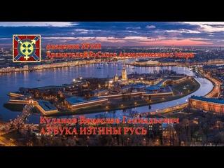 50  Академия ХРАМ АЗ БУКА ИЗТИНЫ РУСЬ 50