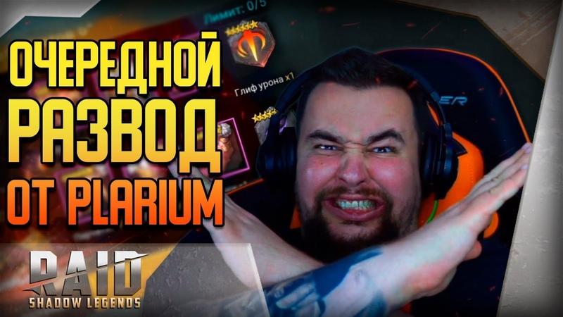 Raid Shadow Legends Очередной развод от Plarium