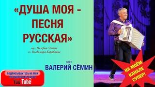 """ВОТ ОНА, ШИРОТА РУССКОЙ ДУШИ! Песня-энергетик """"ДУША МОЯ-ПЕСНЯ РУССКАЯ"""". Поёт Валерий Сёмин"""