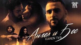 Karen ТУЗ - Ангел и Бес (Премьера клипа, 2020) 4K