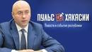 Бесстрашный министр строительства и ЖКХ Хакасии Сергей Новиков