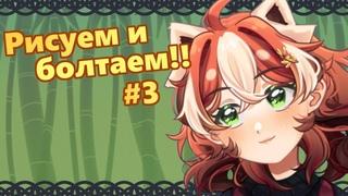 【RuVtube】Рисуем и болтаем #3: Хитрая лисичка Лазу-тан!