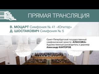 Великие симфонии. В. Моцарт Симфония № 41 Юпитер,  Д. Шостакович Симфония № 5