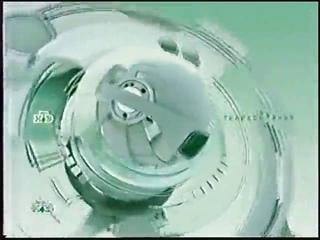 Рекламные заставки и отбивка анонсов (НТВ, )